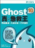 PC DIY Ghost 10 真‧急救王─電腦重灌、系統回復、資料搶救-cover