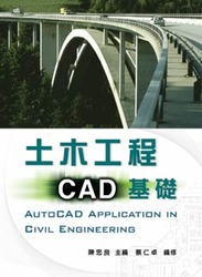 土木工程 CAD 基礎