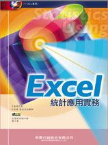 Excel 統計應用與實務-cover