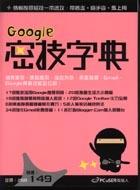 Google 密技字典-cover