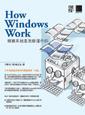 How Windows Work 視窗系統是怎麼運作的-cover