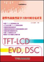 迎擊外商強烈競爭下的中國光電產業-cover