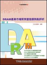 DRAM 產業市場聚焦暨發展熱點評析-cover