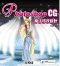 Photoshop CG 魔法特效設計-cover