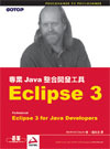專業 Java 整合開發工具 Eclipse 3 (Professional Eclipse 3 for Java Developers)-cover