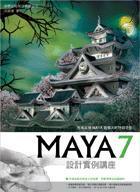 MAYA 7 設計實例講座-cover