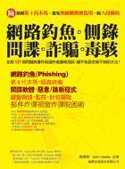 防網路釣魚 + 側錄 + 間諜 + 詐騙 + 毒駭-cover