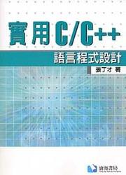 實用 C/C++ 語言程式設計-cover