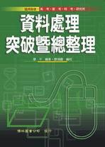 資料處理突破暨總整理, 6/e-cover