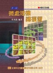 升二技微處理機總複習(修訂六版)-cover