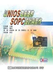 以 NIOS 為基礎的 SOPC 設計與實作-cover
