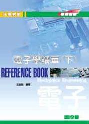 升研究所 ─ 電子學精華 (下)-cover
