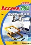 Access 2003 實力養成暨評量解題秘笈-cover