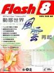 Flash 8 動感世界風雲再起-cover