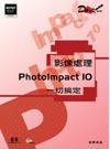 影像處理 Photolmpact 10 一切搞定