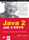 Java 2 教學手冊─JDK 5 版 (Ivon Horton's Beginning Java 2, JDK 5 Edition)-cover