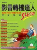 影音轉檔達人 Show-cover