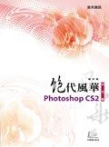 絕代風華 Photoshop CS2 中文版-cover