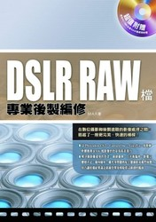 DSLR RAW 檔專業後製編修-cover