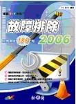 電腦 DIY 系列─故障排除 2006-cover