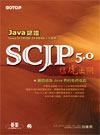 Java 認證 SCJP 5.0 猛虎出閘-cover