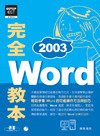 Word 2003 完全教本-cover