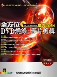 全方位 DVD 燒錄‧影片剪輯─威力百科 4-cover