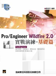 Pro/Engineer Wildfire 2.0 實戰演練─基礎篇-cover
