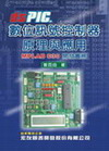 dsPIC 數位訊號控制器原理與應用-cover