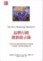 品牌行銷創新啟示錄 (The New Marketing  Manigesto)-cover