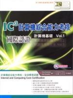 IC3 計算機綜合能力考核國際認證-計算機基礎-cover