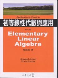 初等線性代數與應用 (Elementary Linear Algebra, 9/e)-cover