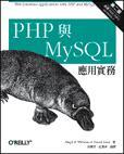 PHP 與 MySQL  應用實務 (Web Database Applications with PHP & MySQL, 2/e)-cover