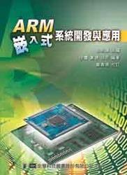 ARM 嵌入式系統開發與應用-cover