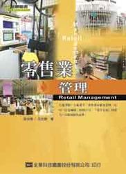 零售業管理-cover