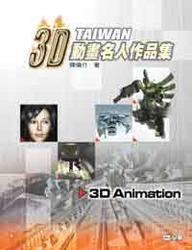 Tiawan 3D 動畫名人作品集-cover