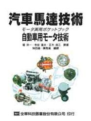 汽車馬達技術-cover
