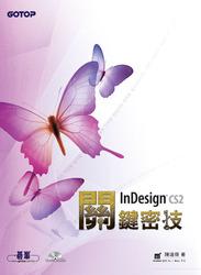 InDesign CS2 關鍵密技-cover