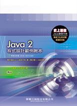 Java 2 程式設計範例教本, 3/e-cover