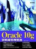 Oracle 10g 資料庫管理實務-cover