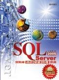 SQL Server 2005 資料庫設計/建置/管理實務-cover