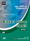 國際性 MOS 認證 Excel Core 2003 標準級-cover