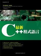 最新 C++ 程式語言-cover