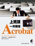 上班族一次搞定 Acrobat (Adobe Acrobat 7 in the Office)-cover