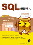 SQL 學習手札 (SQL: Visual QuickStart Guide, 2/e)-cover