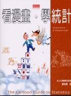 看漫畫,學統計 (The Cartoon Guide to Statistics)-cover
