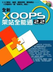 全新 XOOPS 2.2 架站全能通-cover