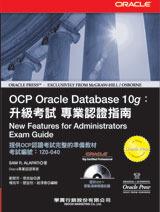 OCP Oracle Database 10g 升級考試專業認證指南 ( 1Z0-040 試題 )-cover