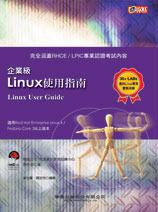 企業級 Linux 使用指南-cover