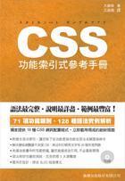 CSS 功能索引式參考手冊-cover